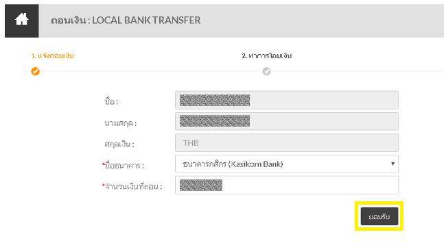 ฟอร์มกรอกบัญชีและจำนวนเงินของ 188BET