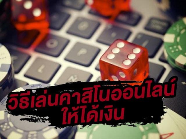 คาสิโนออนไลน์ในสังคมไทย