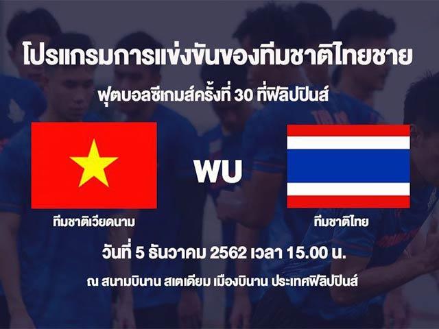 ไทย VS เวียดนาม: เปิดสถิติล่าสุด ซีเกมส์ 2019