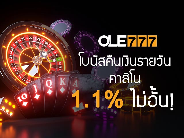OLE777 โบนัสคืนเงินคาสิโนสด 1.1%