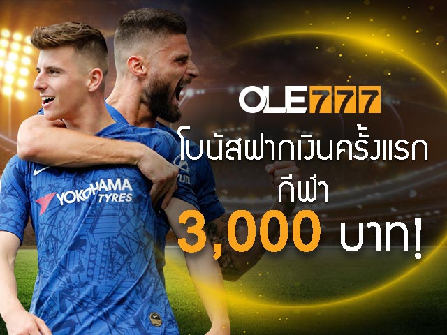OLE777 โบนัสแรกเข้ากีฬา 3,000 บาท