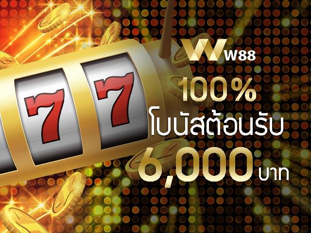 W88 โบนัสยินดีต้อนรับสูงถึง 6,000 บาท!