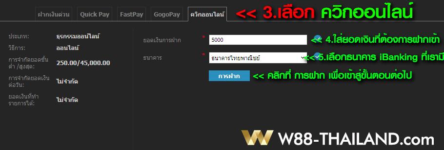 ฝากเงินแบบ ควิกออนไลน์ W88