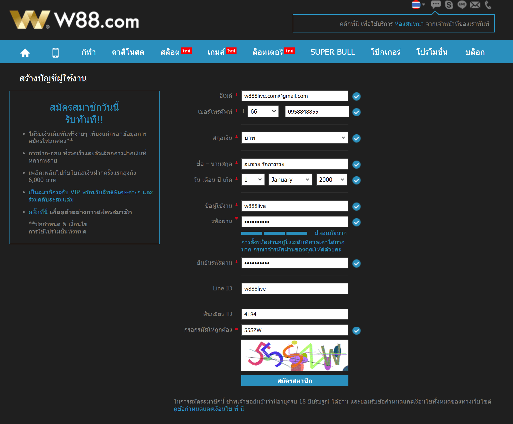 แบบฟอร์มสมัครสมาชิก W88